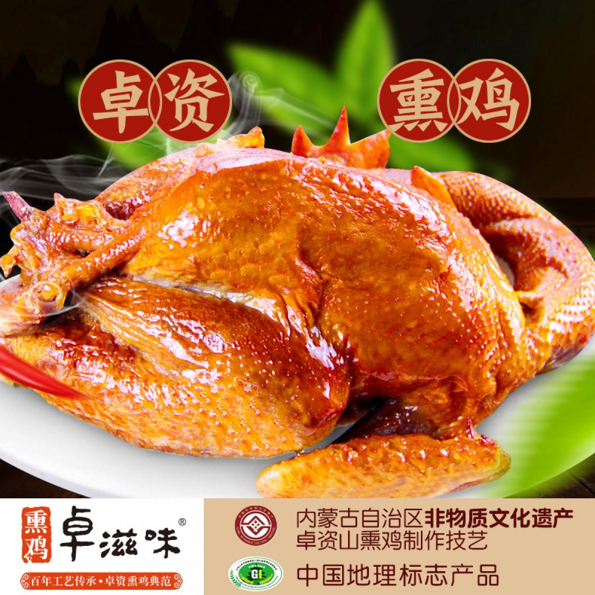 内蒙古卓滋味熏鸡900g*1只