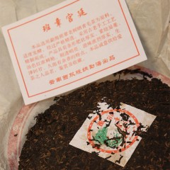 10_2006年班章宫廷熟普洱饼 357g