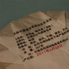 12_2011年老班章熟普洱饼 357g
