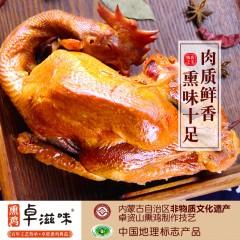 内蒙古卓滋味熏芦花鸡900g*1只