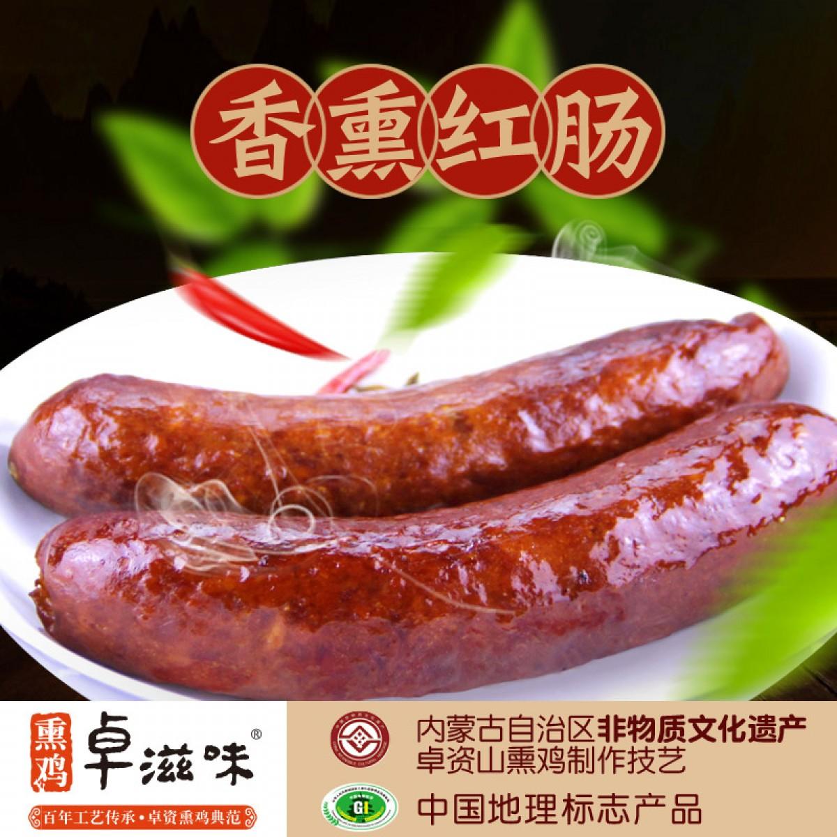 内蒙古卓滋味熏肠350*1盒