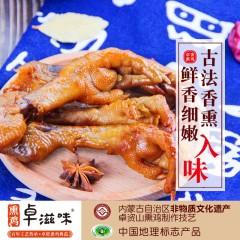 内蒙古卓滋味熏鸡爪200g*1盒