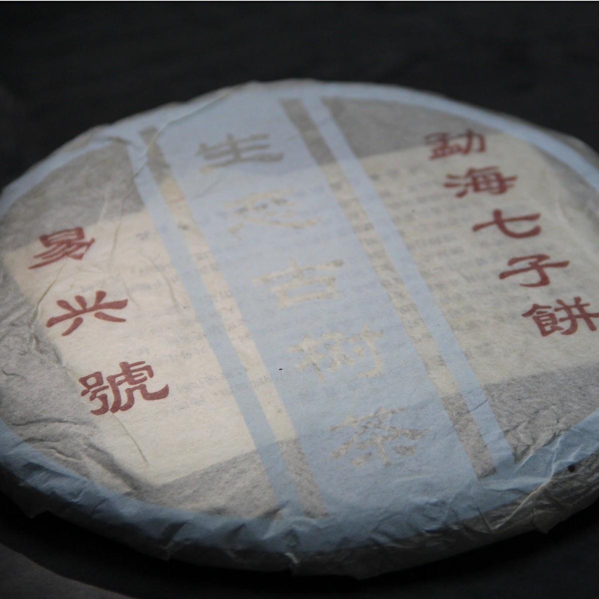 81_2005年易兴号布朗山古树生普茶饼 357g