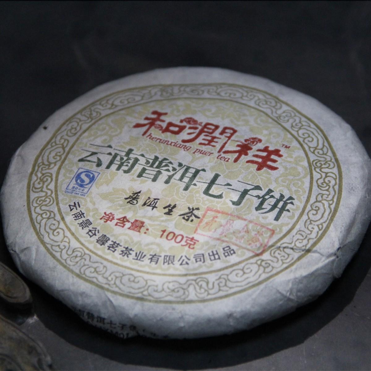 83_2008年无量山古树小饼生普洱茶 100g每饼