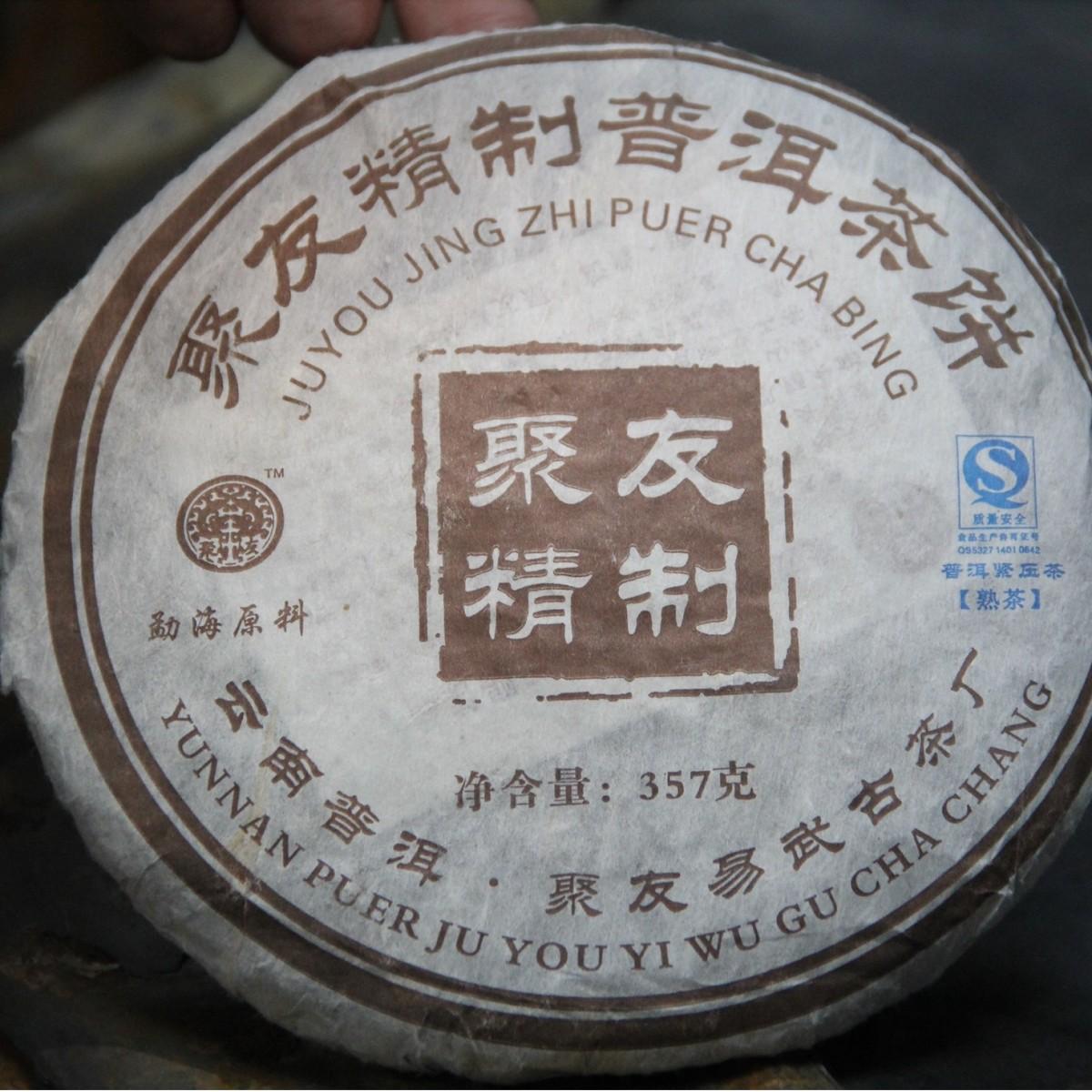 84_2009年聚友精品制作(勐海原料) 357g