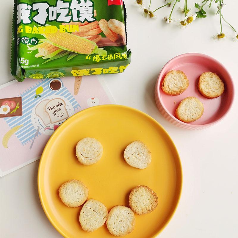 内蒙古新家园鸡蛋馍片(鸡蛋馒头片、鸡蛋烤馍片)爆玉米风味单口味1箱18袋
