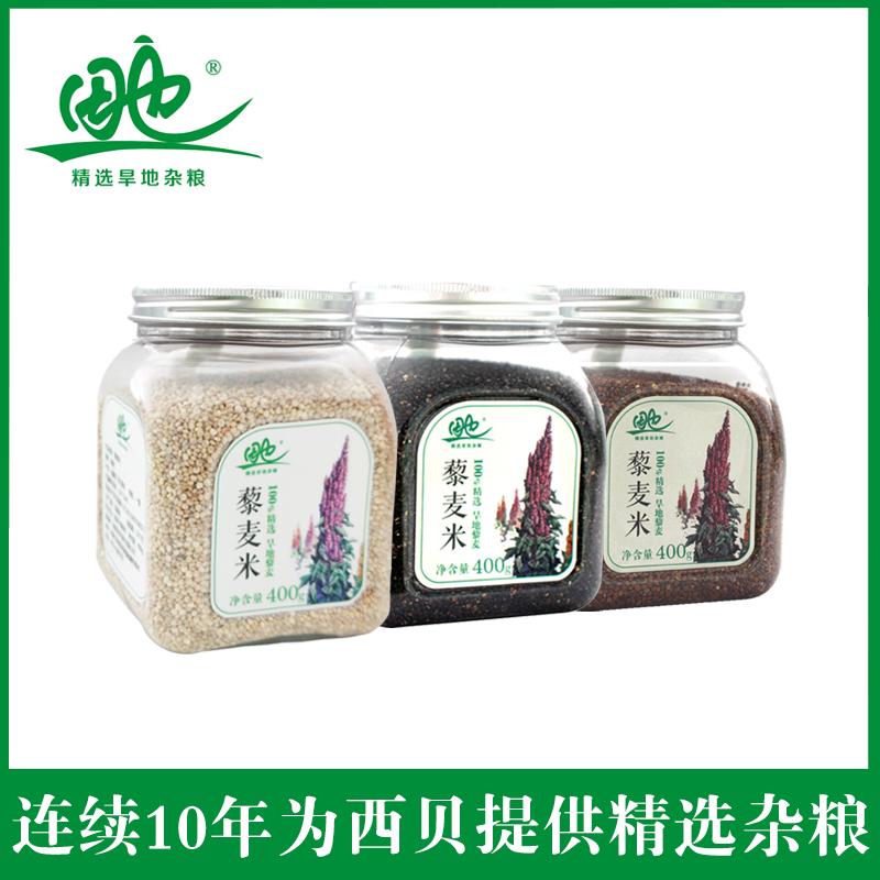 内蒙古田也白藜麦米、红藜麦米、黑藜麦米各400g