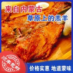 内蒙古蒙德元羊肉 草原羔羊1/4只羊9斤(含羊排羊蝎子 羊腿1只前后腿随机发)