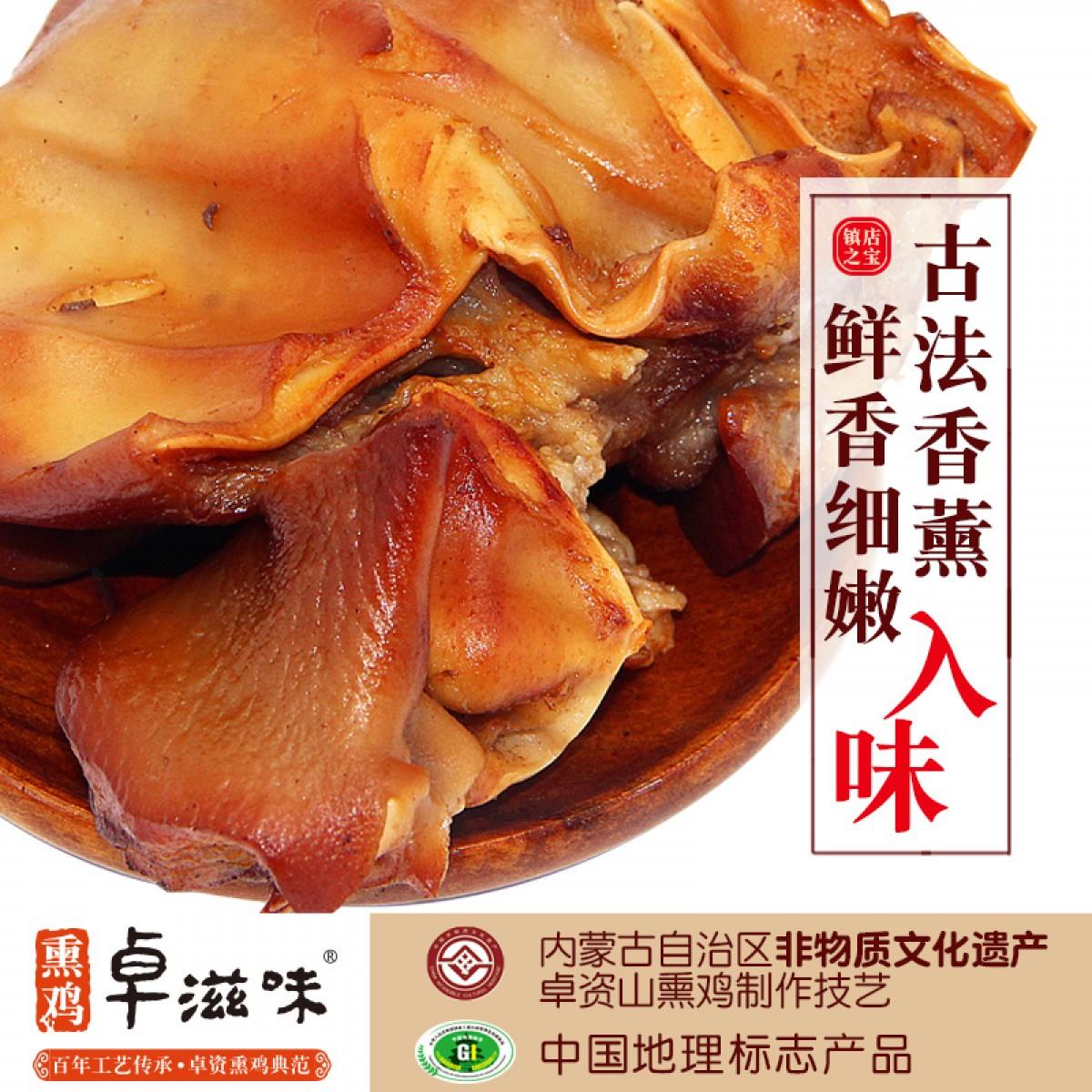 内蒙古卓滋味熏猪耳朵约250g