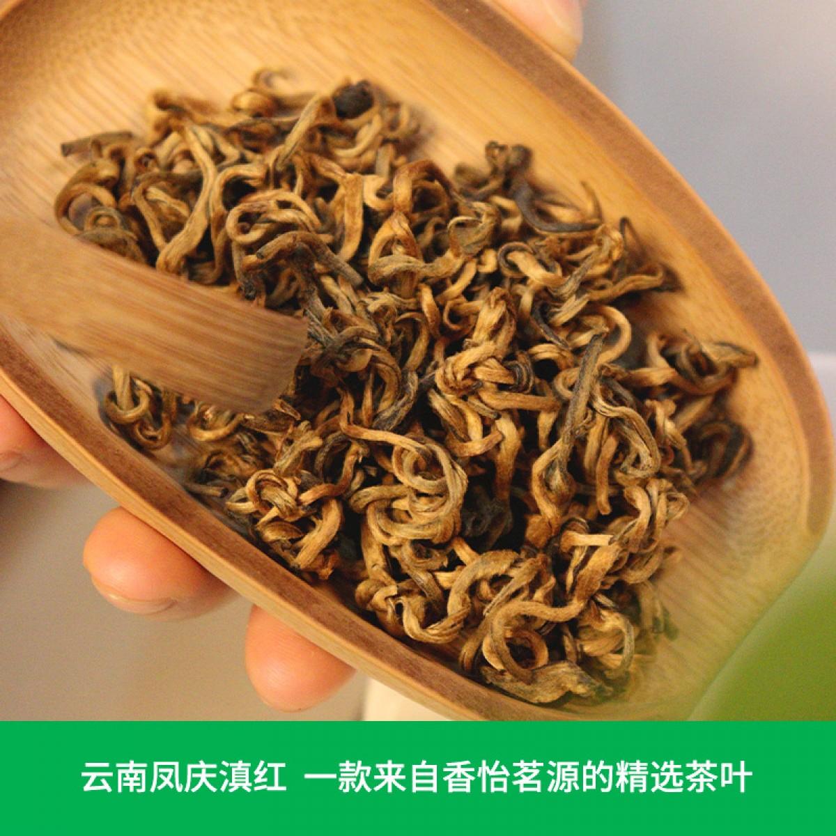 9_【红茶】云南凤庆滇红(2020年)(100g、200g、500g随意选)