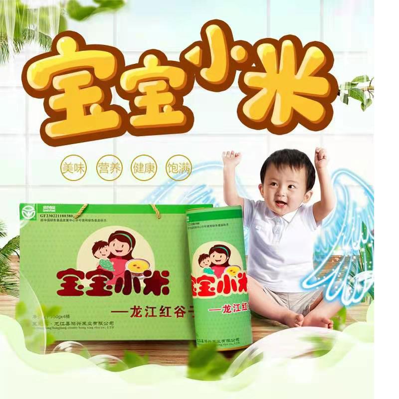 龙江红谷子宝宝小米3KG