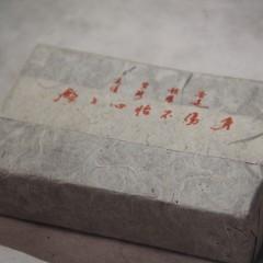 72_2005年傣文砖老熟普洱 250g每饼
