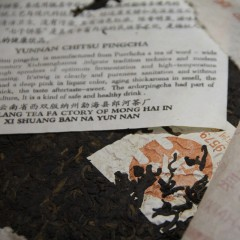 73_2006年老郎河9575号熟普洱茶  357g